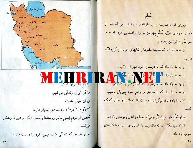 www.FunRoz.Com | بوی ماه مهر عکسهای خاطر انگیز از کتاب فارسی کلاس اول ابتدایی سال 1370 تمام صفحات کامل